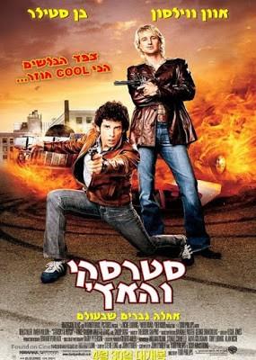 starsky-and-hutch-israeli-movie-poster.jpg