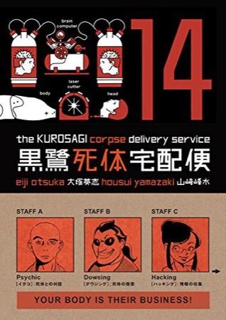 The Kurosagi Corpse Delivery Service Volume 14